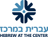 Hebrew at the Center